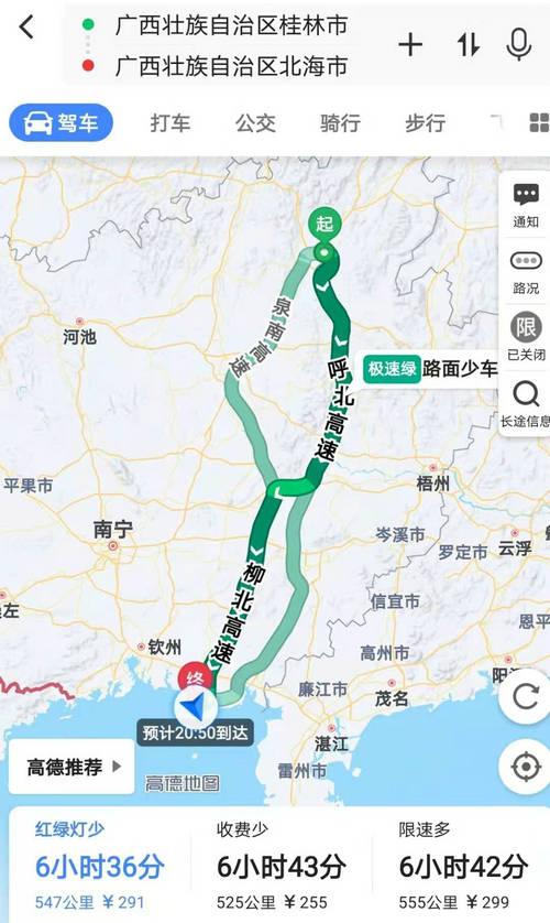 桂林到北海自驾车
